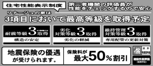 【その他】新築 平塚市纒20-2期 1棟