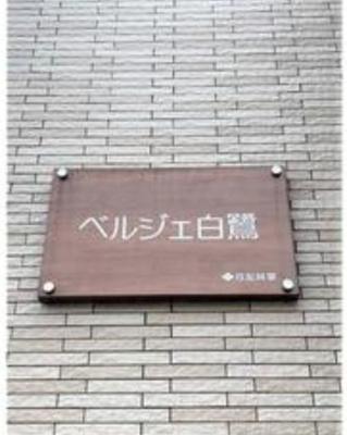 【その他】ベルジェ白鷺