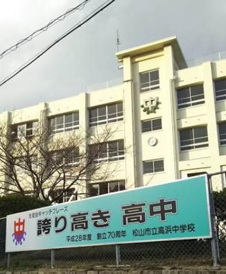 松山市立高浜中学校 1408m