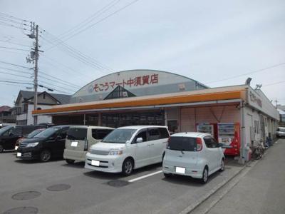 そごうマート中須賀店 1741m