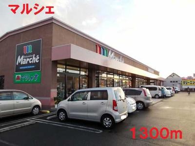 マルシェまで1300m