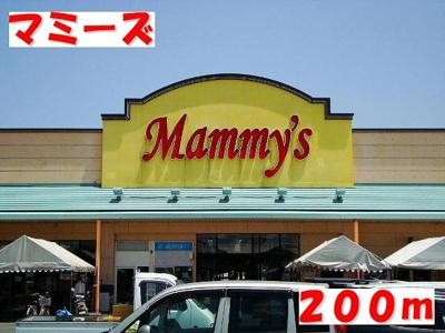 マミーズまで200m