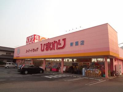 ひまわり新涯店(ドラッグストア)まで797m