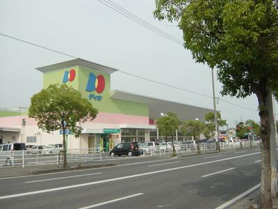 ディオ福山南店(スーパー)まで1,322m