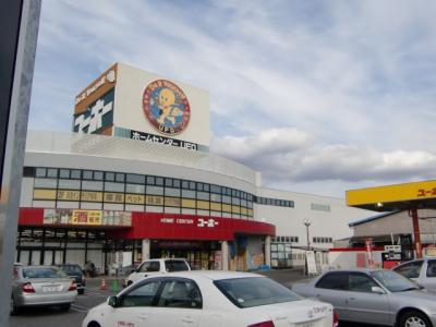 ユーホー駅家店(ホームセンター)まで474m