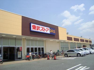 東武ストア(スーパー)まで400m