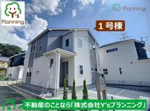 三島市徳倉3丁目 新築戸建 全6棟 (1号棟)の画像