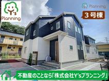 三島市徳倉3丁目 新築戸建 全6棟 (3号棟)の画像