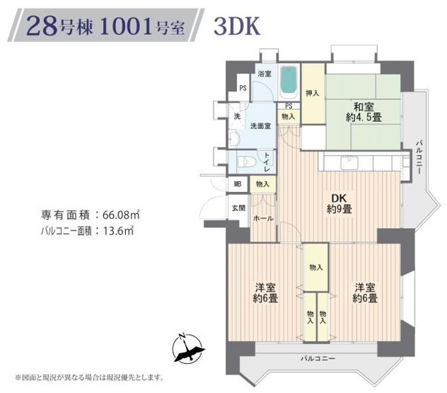 【中古マンション】若葉台第一住宅 28号棟