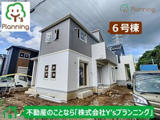 【区画図】三島市徳倉3丁目 新築戸建 全6棟 (6号棟)