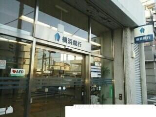 横浜銀行まで750m