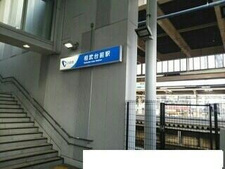 相武台前駅まで700m