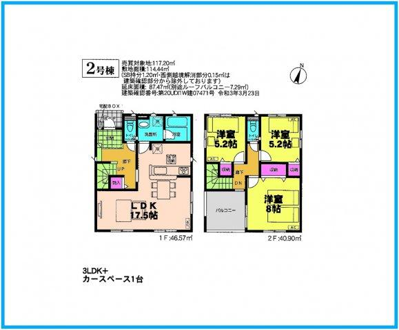 3LDKです。地震の揺れを軽減させる制震装置設置と住宅性能評価書付き(耐震等級は最上位等級)住宅で安心です。