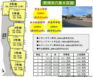 【区画図】野洲市六条【全6区画】5号地 売土地