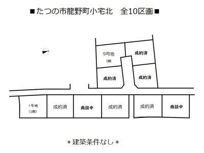 【区画図】Freedom&LivingTown小宅北/2期