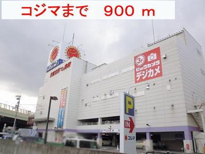 コジマまで900m