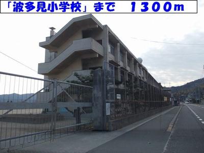 波多見小学校まで1300m