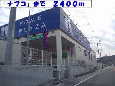 ナフコまで2400m