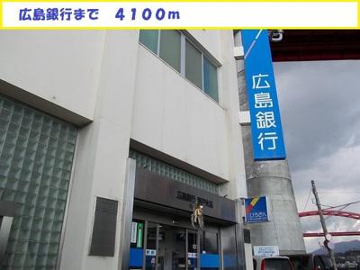 広島銀行まで4100m