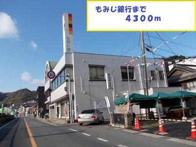 もみじ銀行まで4300m