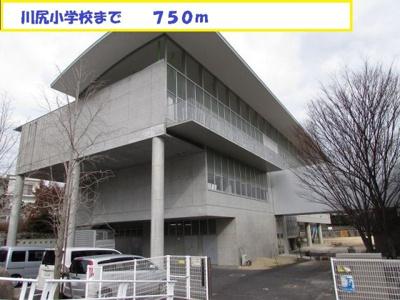 川尻小学校まで750m