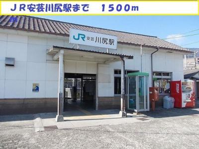 JR安芸川尻駅まで1500m