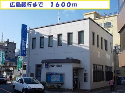 広島銀行まで1600m