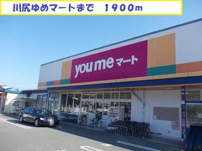 ゆめマートまで1900m
