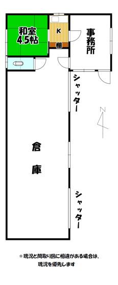 事務所・キッチン・和室付きの倉庫となっております。