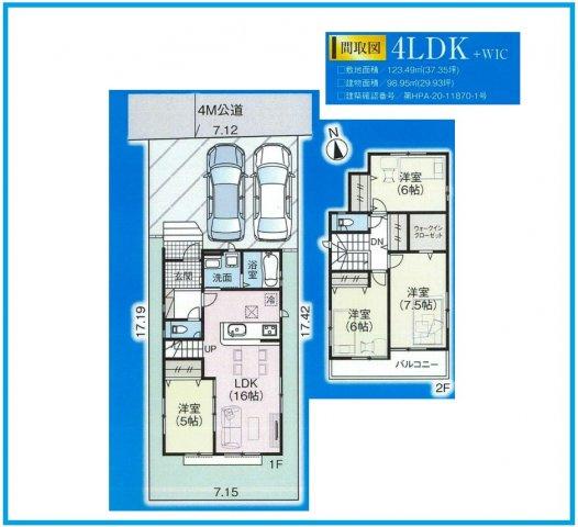 敷地約37.5坪で建物は述べ約29.9坪の4LDKです。
