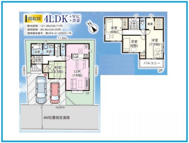4LDKです。LDK16帖で2階の居室は6帖以上と使い勝手が良好です。