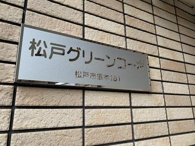 【その他】松戸グリーンコーポ