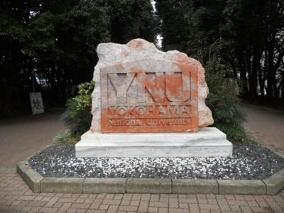 近隣に横浜国立大学