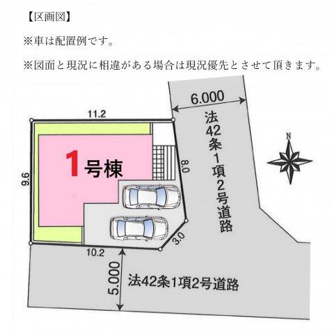 【区画図】立川市砂川町7丁目 新築戸建 全1棟