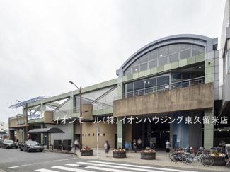 西武鉄道池袋・豊島線「東久留米」駅(約3,000m)