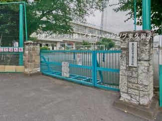 東久留米市立第一小学校(約835m)