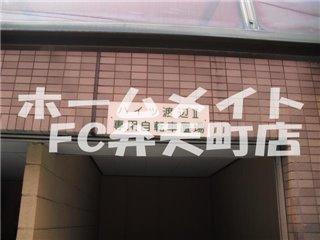 【その他】ハイツ渡辺2
