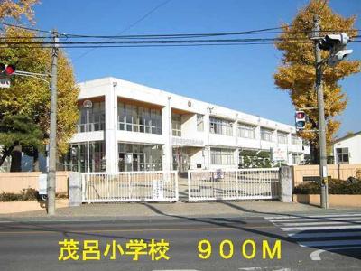 茂呂小学校まで900m