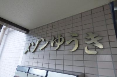 【エントランス】メゾンゆうき