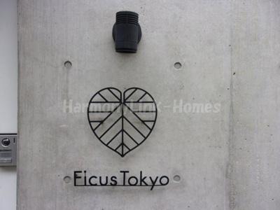 Ficus Tokyoの建物ロゴ☆