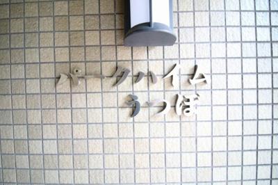 【その他】パークハイムうつぼ
