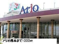 アリオ橋本まで1000m