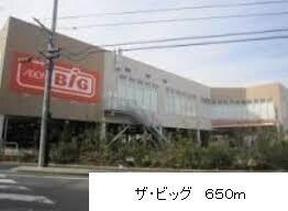 ザ・ビッグ東橋本まで650m
