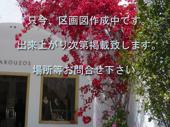 売地 茅ヶ崎市室田第9 NO.2の画像