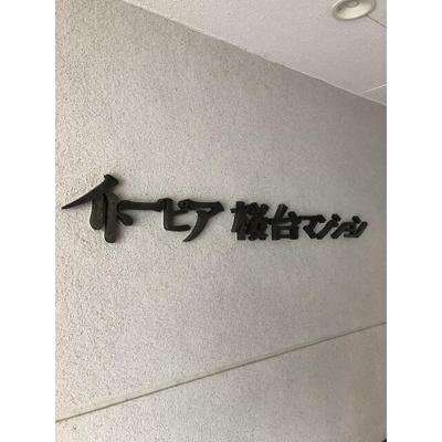 【その他共用部分】イトーピア桜台マンション