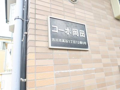 【その他】コーポ岡田