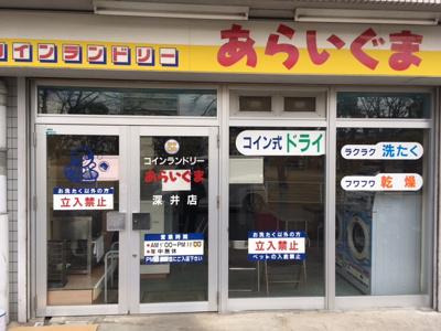 堺市中区深井沢町/店舗事務所 約23坪