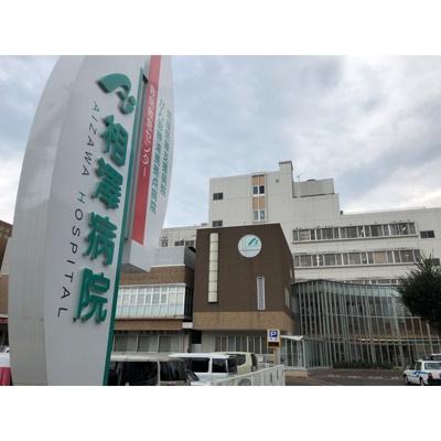 病院「社会医療法人財団慈泉会相澤病院まで507m」