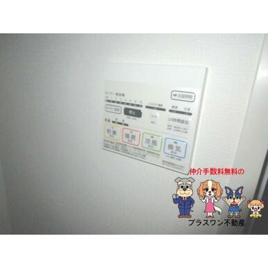 【設備】ホープハウスⅢ