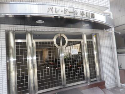 【エントランス】パレドール早稲田